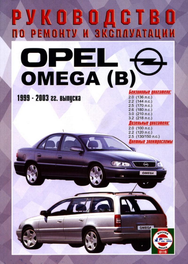 opel omega руководство + по эксплуатации