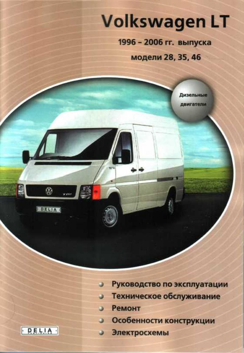 на volkswagen ремней замена 35 lt инструкция