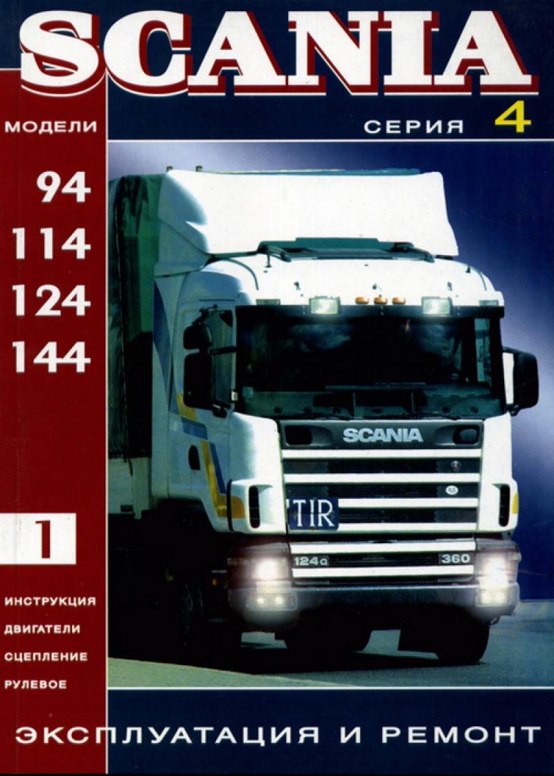 Scania R420 Руководство По Эксплуатации