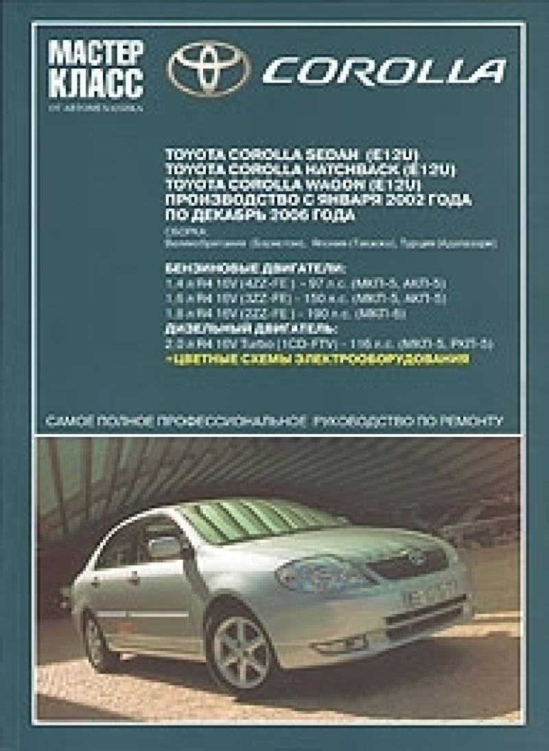 Руководство по эксплуатации и ремонту toyota corolla 2006 torent