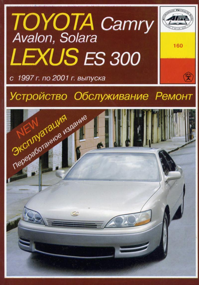 Инструкции Для Lexus Es 300.Doc