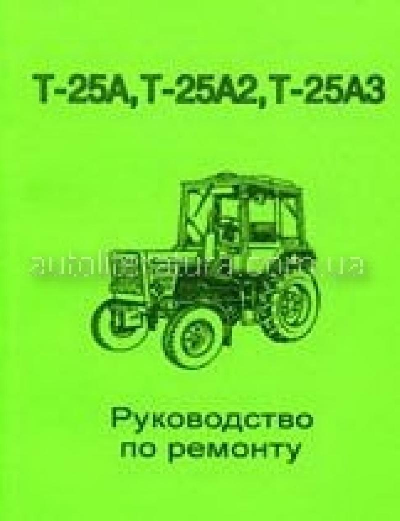 инструкция на трактор т25