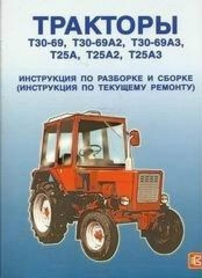 Инструкции по эксплуатации тракторов