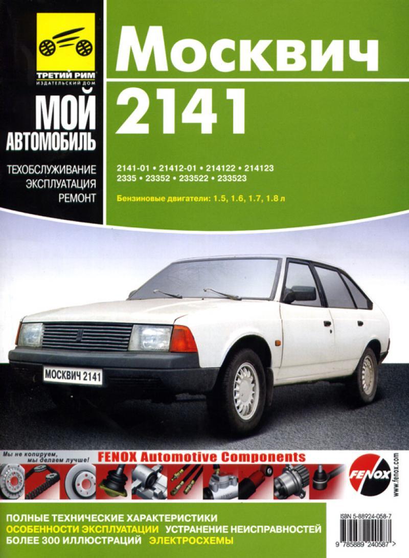 Инструкция москвич 214145