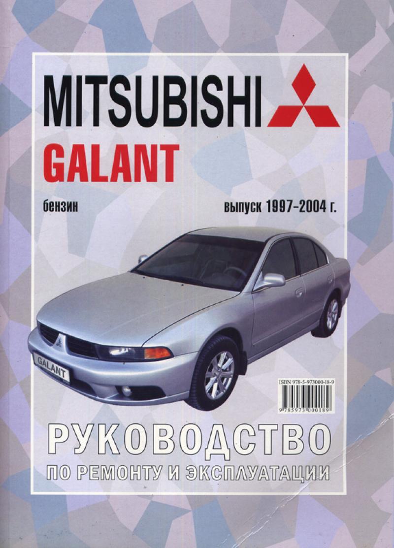 Руководство По Ремонту Автомобилей Lancer 1990