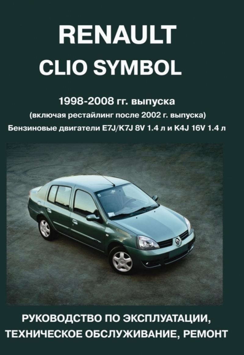 За Рулем Renault Symbol Руководство По Ремонту