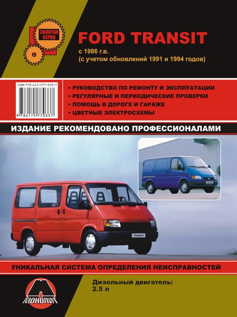 инструкция по ремонту ford transit с 2006 бензин дизель