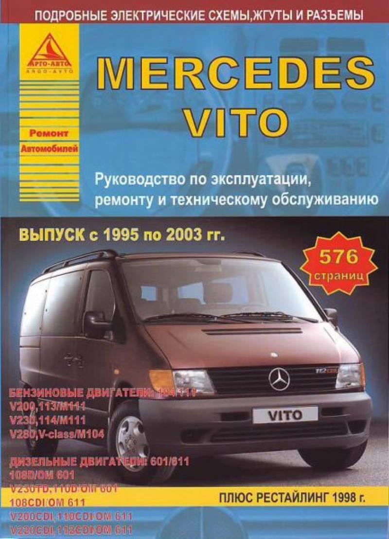 Руководство По Ремонту Эксплуатации И Техническому Обслуживанию Автомобилей Mercedes