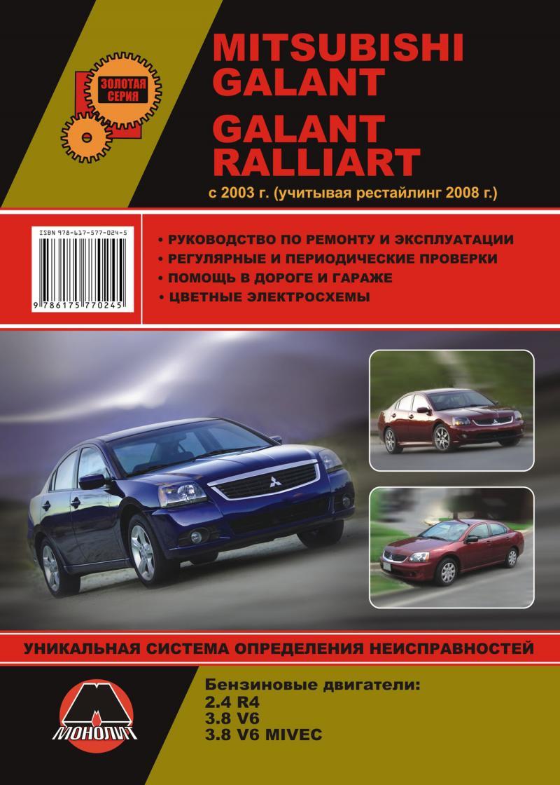 Инструкция По Эксплуатации Mitsubishi Outlander 2003