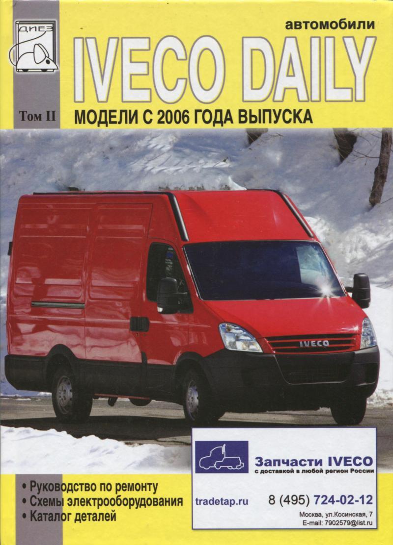 мануал по ремонту iveco daily turbo daily