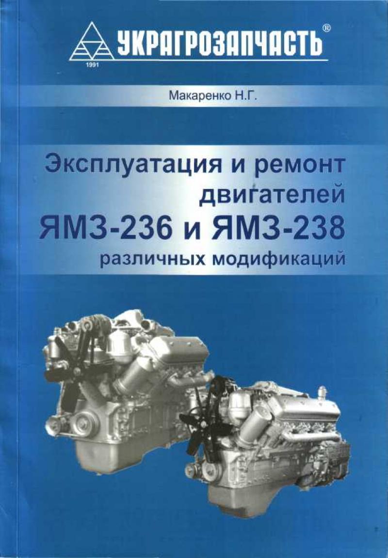 Скачать книгу ремонт двигателя ямз 236