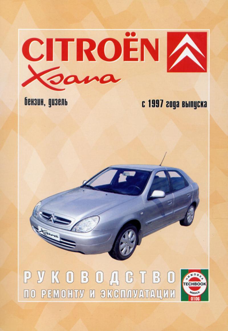 Инструкция Техническому Обслуживанию Ситроена Ксара 1999Г. 1.9 D.Rar