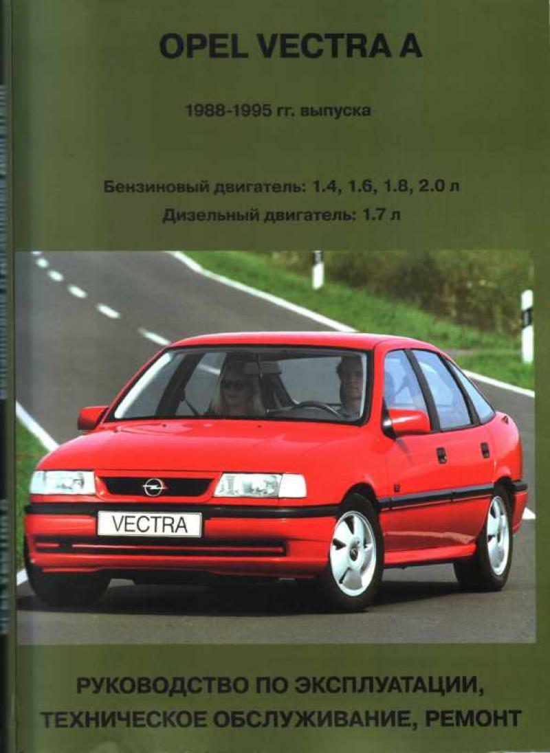 Руководство opel vectra 1995