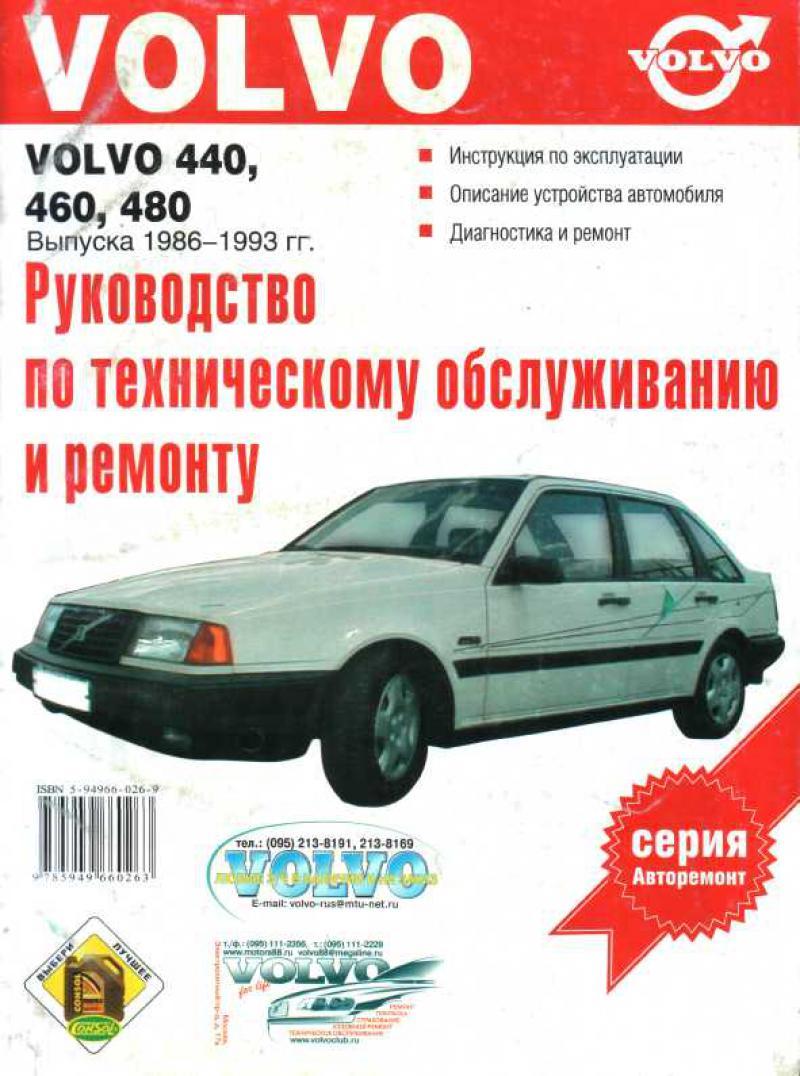Скачать Volvo F12 Руководство