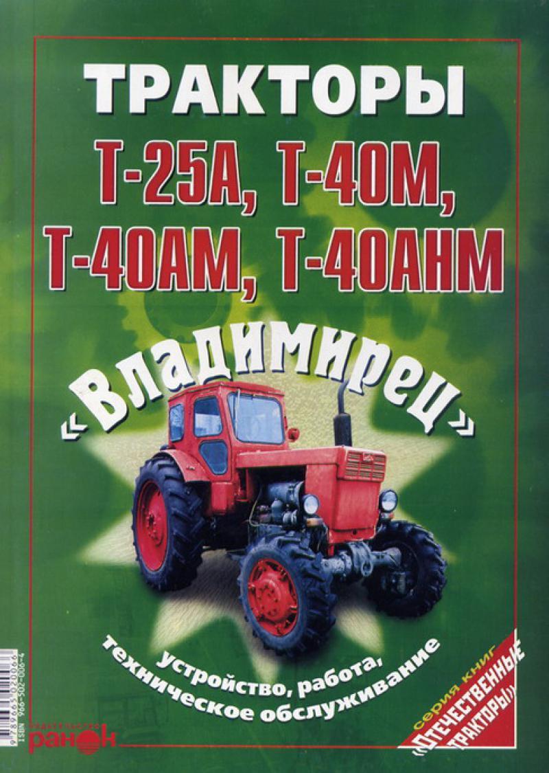 инструкция по эксплуатации т 25 трактор