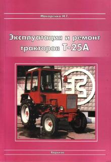 инструкция по эксплуатации т 25